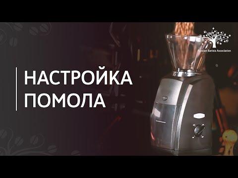 Как настроить помол у кофемолки
