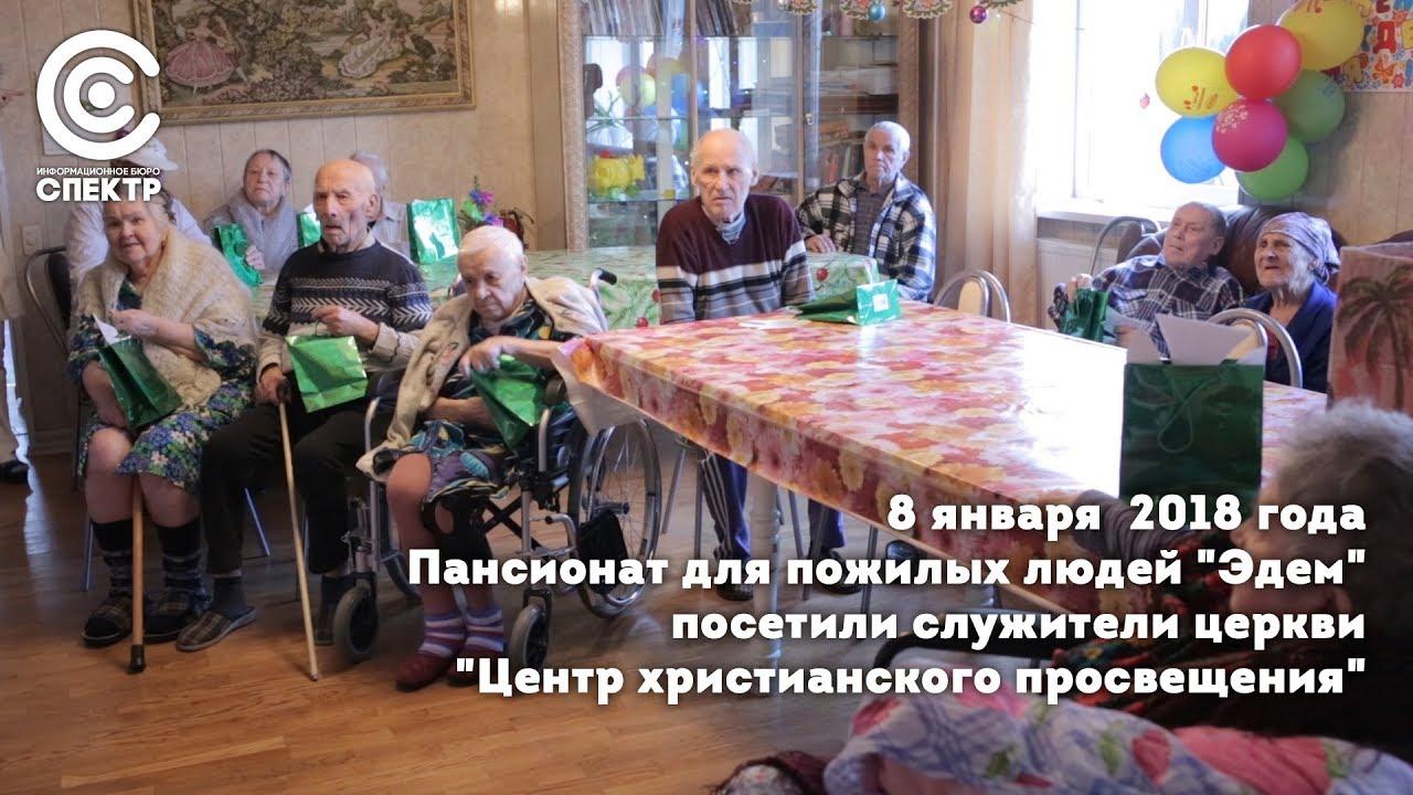 пансионат дом престарелых москва