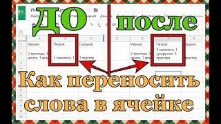 Как сделать перенос текста в ячейке в гугл таблице? В два клика!