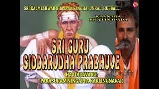 SIDDARUDH PRABHUVE || PARASURAM KARLINGNAVAR ||SRI KAMLESHWAR BHAJAN MELA UNKAL