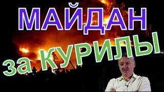 Майдан за Курилы