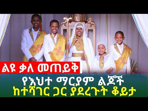 ልዩ ቃለ መጠይቅ የእህተ ማርያም ልጆች ከተሻገር ጋር ያደረጉት ቆይታ | Ethiopia Exclusive interview