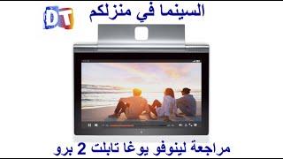 Lenovo Yoga tablet 2 Pro full review مراجعه لينوفو يوغا تابلت تو برو الكامله