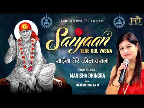 Saiyaan Tere Kol Vasna | ऐसा भजन जिसे बार बार सुनने को दिल करे | New Sai Baba Song | Manisha Dhingra thumbnail