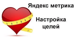 Цели Яндекс метрика. Обучение Яндекс метрика
