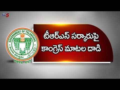 T.Congress Attack on TRS Government | Telangana : TV5 News