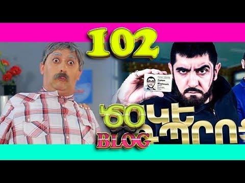 ԾՕ BLOG #102 Voske Dproc / Full House 7 / Azizyannere / Nran Hatik / Ete Gtnem Qez