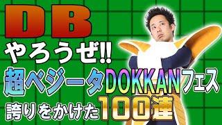【R藤本】DBやろうぜ!! 其之百四十 誇りをかけた100連!超ベジータDOKKANフェス【ドッカンバトル】