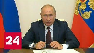 Путин бросил ручку во время совещания о пожарах и паводках - Россия 24