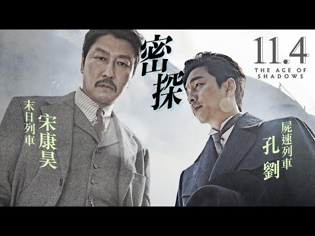 11.4《密探》官方中文HD預告 2017年奧斯卡最佳外語片韓國代表