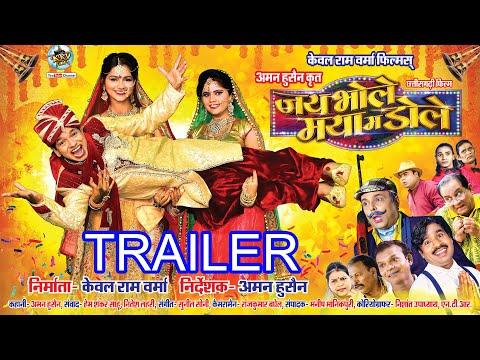 Jai Bhole Mya Ma Dole  I Official Trailer  I  Kewal Ram Verma  I  Hema I Jyotsana I 2K
