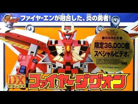 勇者指令ダグオンDX玩具シリーズ [DX火炎合体ファイヤーダグオン]です。 Brave Command DAGWON Toy series [Flame Combination FIRE DAGWON] 1996年 ...