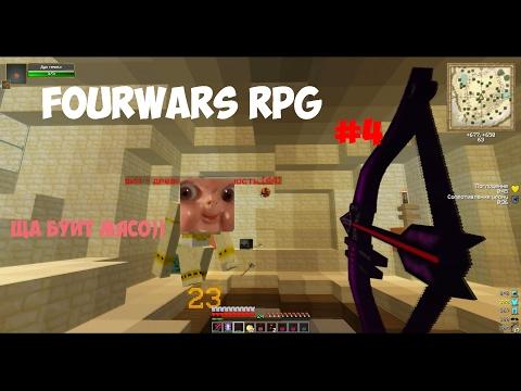 40 БОССОВ ЗА 3 МИНУТЫ :3 [FOURWARS RPG]