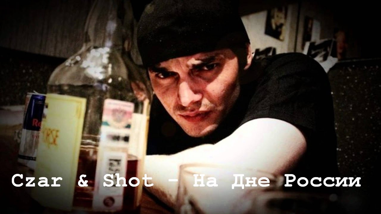 Shot безопасный секс remix by shot