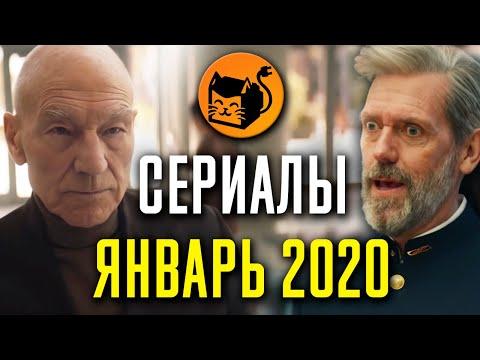 Лучшие сериалы январь 2020