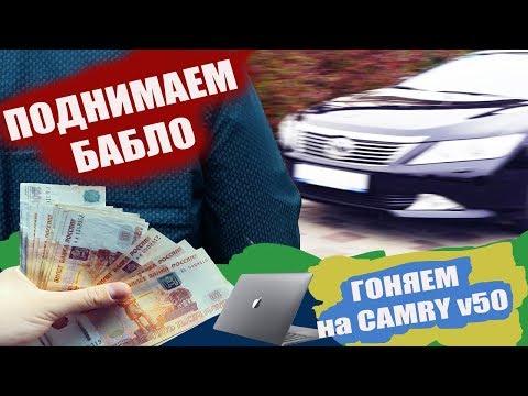 ОЧЕРЕДНОЙ БИЗНЕС ДЕНЬ  ПОДНИМАЕМ БАБЛО НА CAMRY V50