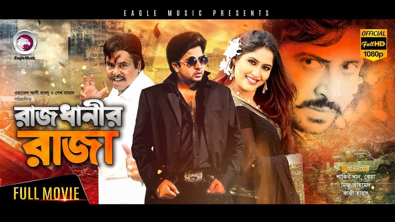 RAJDHANIR RAJA | BENGALI MOVIE EID 2017 SHAKIB KHAN | Shahin Alam, Keya |  Full HD Bangla Movie - YouTube