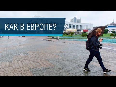 Минск с Варламовым