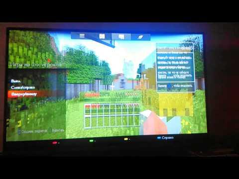 PS4 Minecraft Игра на двоих без деления экрана