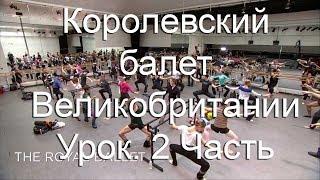 Королевский балет Великобритании. Классический урок. часть 2. 2017 год.