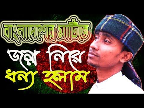 Bangladesher Matite,জম্ম নিয়ে ধন্য হলাম চির ধন্য। Banglai Islamic Country Song