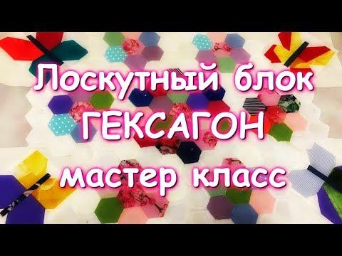 ПОТРЯСАЮЩАЯ ЛОСКУТНАЯ МОЗАИКА ИЗ ГЕКСАГОНОВ ПОДРОБНЫЙ ПРАВИЛЬНЫЙ МАСТЕР КЛАСС =)