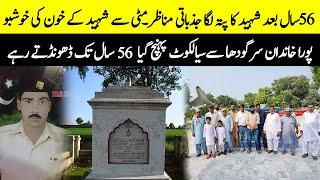 Shaheed Yadgar Chawinda   M Ismael Shaheed  Maj Zia ud din Abbasi Shaheed Yadgar  Sialkot Plus