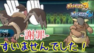 【猛省】すんませんすんませんすんません【ポケモンSM(サン ムーン)S4♯37】Pokemon Sun Moon