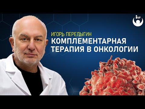 Альтернативное лечение онкологии (рак)