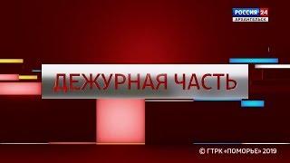 """""""Дежурная часть"""" от 15.06.19"""