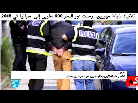 الهجرة: تفكيك شبكة لتهريب المهاجرين من المغرب إلى إسبانيا  - نشر قبل 10 ساعة