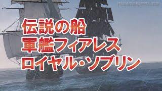 アサクリ4 伝説の船軍艦フィアレス&ロイヤル・ソブリン戦 | FUNGAMESLICE