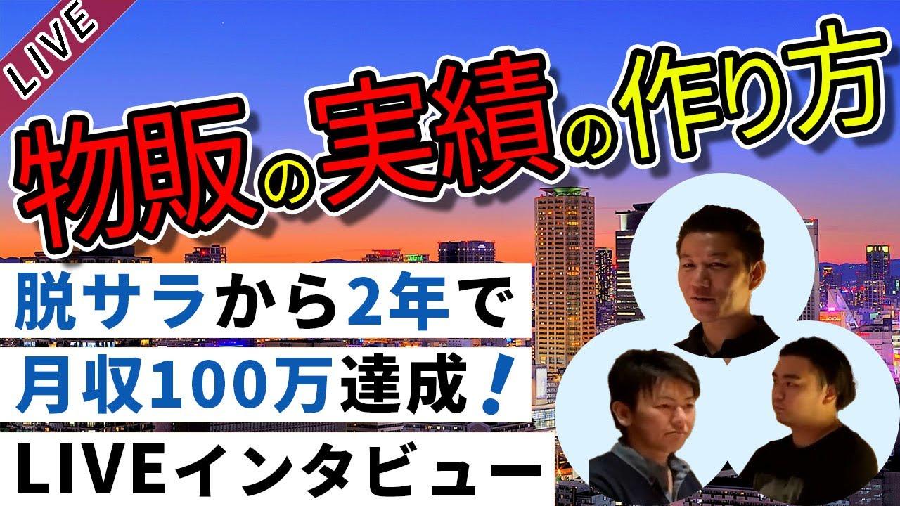【昭和生まれ】副業から1年で脱サラ!2年で月収100万円達成!ざっくばらんLIVEインタビュー