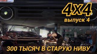 Новая Нива за 60 т.р. Про дороги 4х4.