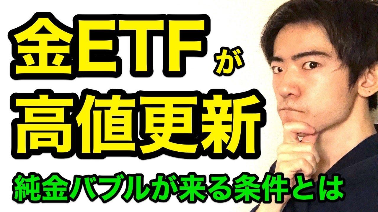 金ETFが5年高値を更新。純金バブルが到來か? - YouTube