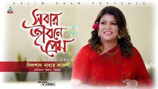 Sobar Jibone Prem Ase Dilshad Nahar Kakoli Mp3 Song Download