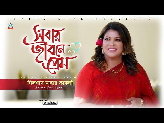 Sobar Jibone Prem Ase by Dilshad Nahar Kakoli mp3 song Download