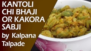 Tasty Kantoli chi Bhaji \ Kakora Sabji by Kalpana Talpade | Vegetarian Recipe
