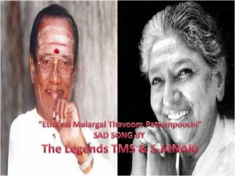 TM Sounderajan & S.Janaki (Ethanai Malargal Thavom Pattampoochi) Sad Song..