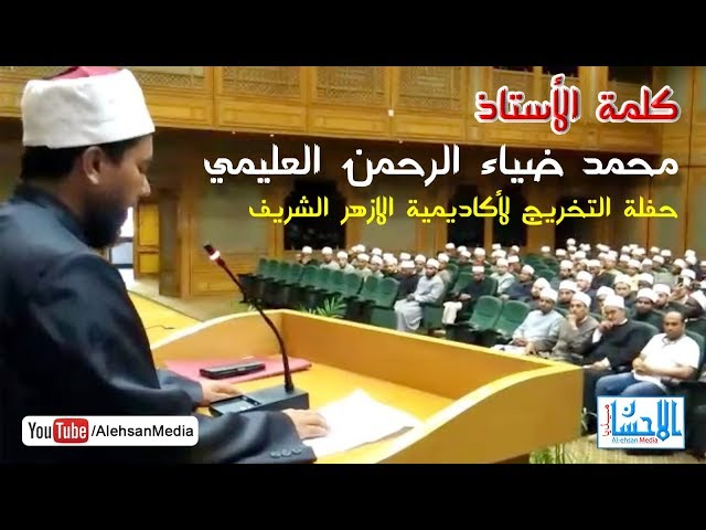 Word of thanks    Ziyaur Rahman Alimi at Al-Azhar University, Egypt