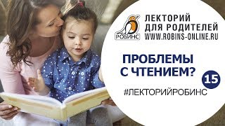 Игры для развития легкого чтения у детей. Вебинар #15