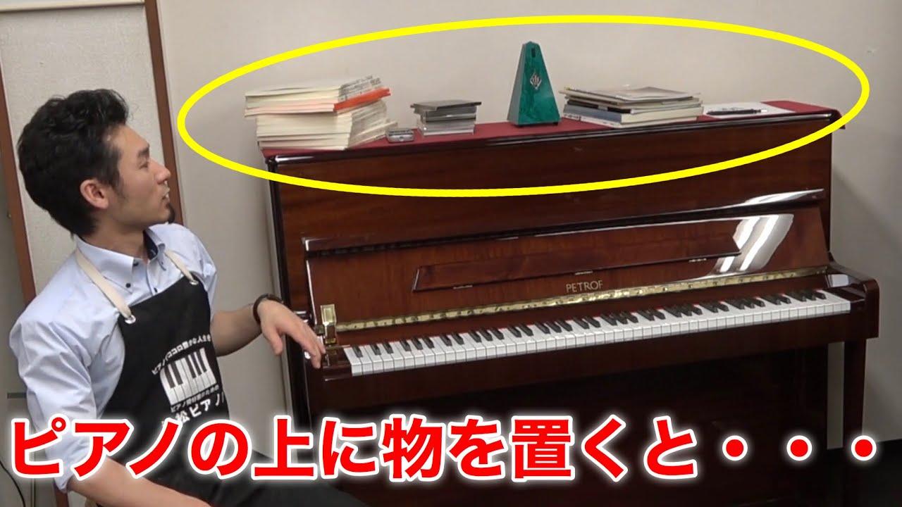 アップライトピアノの上に物を置くことについて。