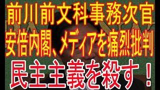 前川前次官が田崎史郎、山口敬之、読売、NHKら安倍応援団を批判!安倍政権によるメディアの私物化は、民主主義を殺すと