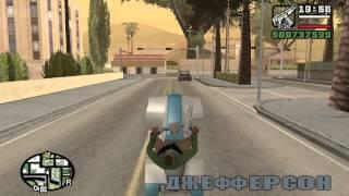 Коды на GTA San Andreas квадрик AKJJYGLC