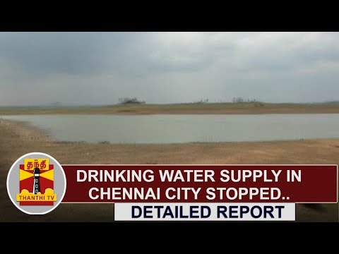DETAILED REPORT : Drinking Water Supply in Chennai city stopped   Thanthi TV