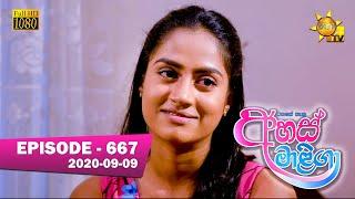 Ahas Maliga | Episode 667 | 2020-09-09 Thumbnail