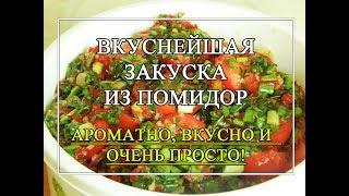 Вкуснейшая закуска из помидор. 🍅 Ароматно, ВКУСНО и ОЧЕНЬ ПРОСТО! 🍅