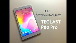 Планшет для детей / Teclast P80 Pro