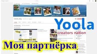 Моя партнёрка Yoola на Youtube