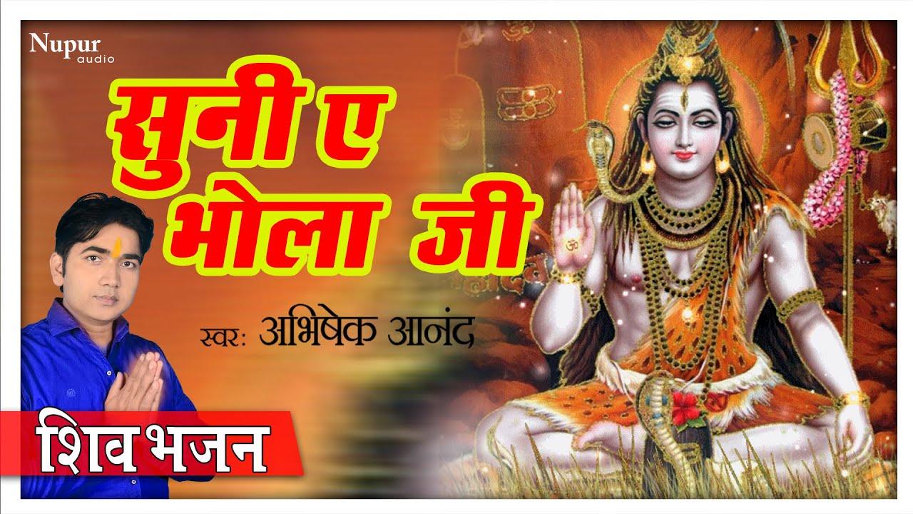 Suni Ae Bhola Ji सुनी ए भोले जी | Abhishek Anand | भोले बाबा का सुपरहिट भजन | NAV Bhojpuri